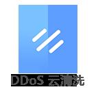 DDoS云清洗